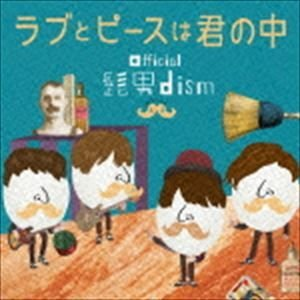 Official髭男dism / ラブとピースは君の中 [CD]|ggking