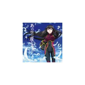 ちょうちょ / TVアニメ バディ・コンプレックス ED主題歌::あの空に還る未来で [CD]|ggking