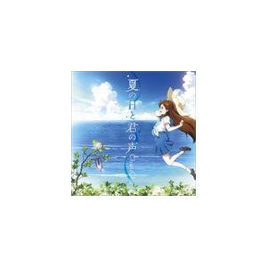 ちょうちょ / TVアニメ グラスリップ OP主題歌::夏の日と君の声 [CD]|ggking