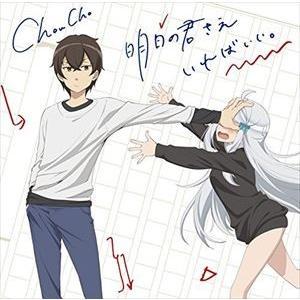 ちょうちょ / TVアニメ『妹さえいればいい。』 OP主題歌 [CD]|ggking