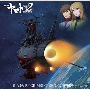 アニメ『宇宙戦艦ヤマト2202』主題歌シングル第二弾 [CD]|ggking