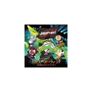 JAM Project / TVアニメ ケロロ軍曹 オープニング主題歌 ハローダーウィン!〜好奇心オンデマンド〜 [CD]|ggking