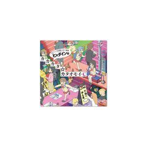 ヒャダイン/TVアニメ『日常』OP主題歌「ヒャダインのカカカタ☆カタオモイ-C」 [CD]|ggking