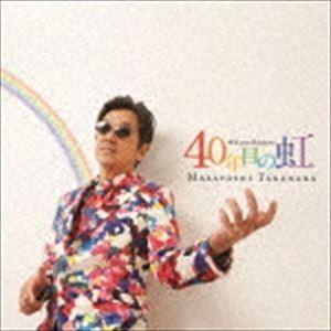 高中正義 / 40年目の虹 [CD]
