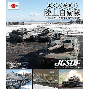 種別:Blu-ray 解説:陸上自衛隊の最新鋭10式戦車は世界トップクラスの性能を誇る国産戦車である...