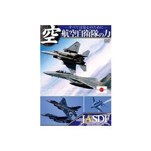 航空自衛隊の力 〜すべては安心のために〜 [DVD]