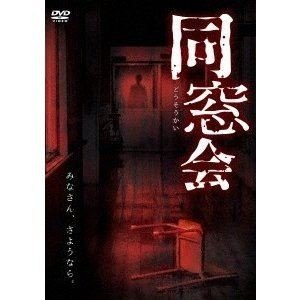 同窓会 [DVD]|ggking