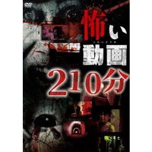 怖い動画210分 [DVD]|ggking
