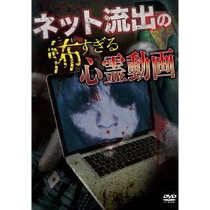 ネット流出の怖すぎる心霊動画 [DVD]|ggking