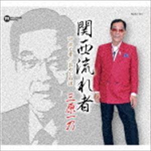 三原一乃 / 関西流れ者 [CD] ggking