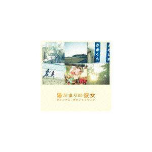 mio-sotido(音楽) / 陽だまりの彼女 オリジナル・サウンドトラック [CD]|ggking