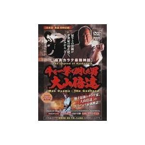 極真会館 牛を一撃で倒した男 大山倍達 [DVD]|ggking
