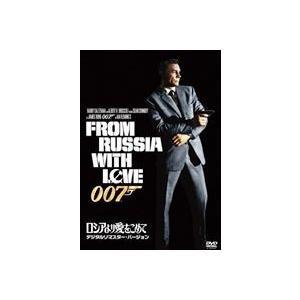 ロシアより愛をこめて<デジタルリマスター・バージョン> ※再発売 [DVD]|ggking