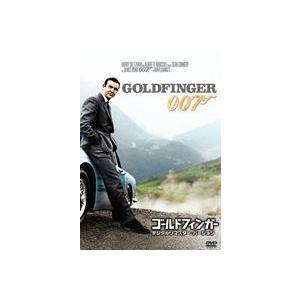ゴールドフィンガー<デジタルリマスター・バージョン> ※再発売 [DVD]|ggking