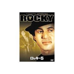 ロッキー5 [DVD]|ggking
