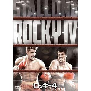 ロッキー4 [DVD]|ggking