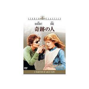奇跡の人 [DVD]|ggking