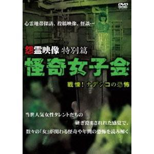 怨霊映像 特別篇 怪奇女子会 戦慄!ナデシコの恐怖 [DVD]|ggking