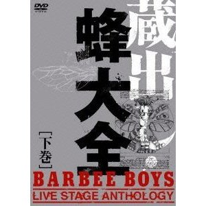 BARBEE BOYS/蔵出し・蜂大全-BARBEE BOYS LIVE STAGE ANTHOLOGY-下巻 [DVD]|ggking