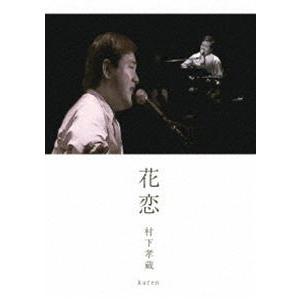"""SummerCP オススメ商品 種別:DVD 村下孝蔵 解説:日本の男性シンガーソングライター""""村下..."""