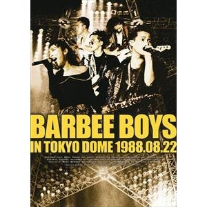 バービーボーイズ/BARBEE BOYS IN TOKYO DOME 1988.08.22 [DVD]|ggking