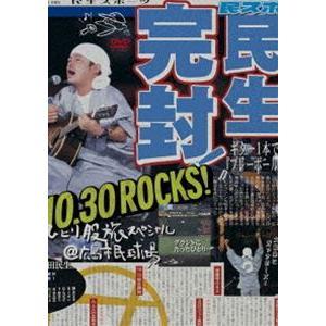 奥田民生/ひとり股旅スペシャル@広島市民球場[SING for ONE 〜Best Live Selection〜](期間生産限定盤) [DVD]|ggking