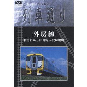 Hi-Vision 列車通り 外房線 特急わかしお [DVD]|ggking