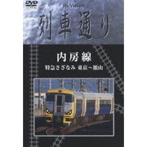 Hi-Vision 列車通り 内房線 特急さざなみ [DVD]|ggking