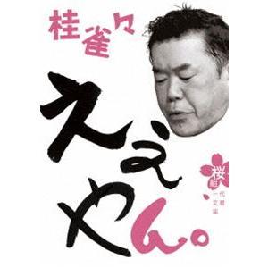 桂雀々 ええやん。桜組 [DVD]|ggking