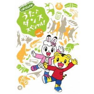 しまじろうのわお!うた♪ダンススペシャル! vol.7 [DVD]|ggking