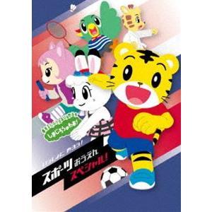 しまじろうのわお!いっしょに やろう!〜スポーツおうえんスペシャル〜 [DVD]|ggking