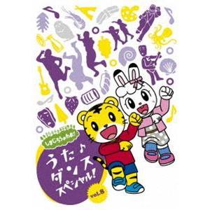 しまじろうのわお!うた♪ダンススペシャルvol.8 [DVD]|ggking