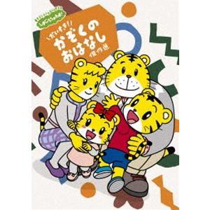 しまじろうのわお! しまじろうアニメ だいすき! かぞくの おはなし傑作選 [DVD]|ggking