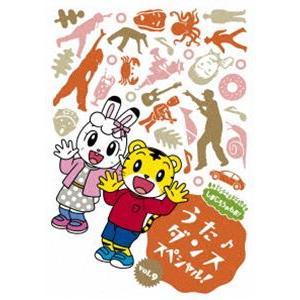 しまじろうのわお!うた♪ダンススペシャルvol.9 [DVD]|ggking
