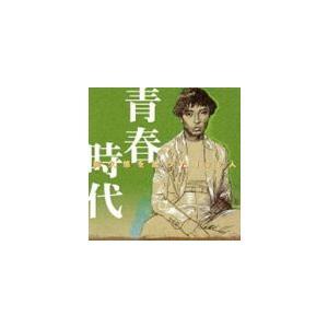 (オムニバス) 阿久悠(作詞)/阿久悠を歌った100人 青春時代 GS・フォーク・ニューミュージック編(CD)