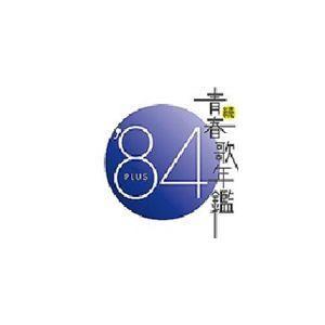 (オムニバス) 続 青春歌年鑑 '84 PLUS [CD]|ggking