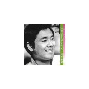 SummerCP オススメ商品 種別:CD 村下孝蔵 解説:村下孝蔵13回忌企画(2011年時)。今...