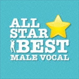 オールスター・ベスト〜男性ヴォーカル〜(CD)