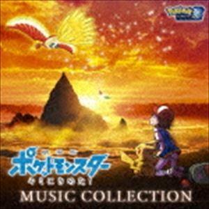 劇場版ポケットモンスター キミにきめた! ミュージックコレクション(Blu-specCD2) [CD]|ggking