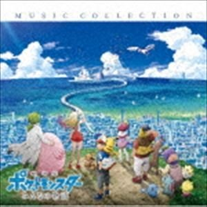 劇場版ポケットモンスター みんなの物語 ミュージックコレクション [CD] ggking