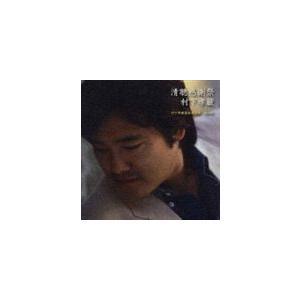 SummerCP オススメ商品 種別:CD 村下孝蔵 解説:1999年6月に亡くなった村下孝蔵の7回...