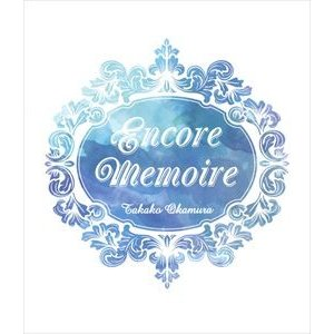 岡村孝子/encore memoire [Blu-ray]|ggking