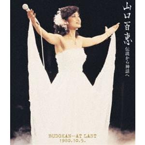 山口百恵/伝説から神話へ BUDOKAN…AT LAST 1980.10.5.(リニューアル版) [Blu-ray]|ggking