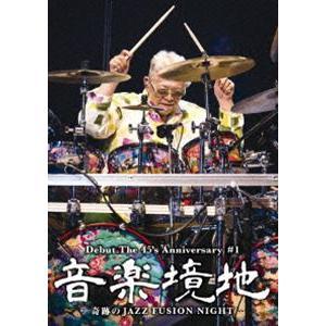 音楽境地(壱)〜奇跡のJAZZ FUSION NIGHT〜 [Blu-ray]|ggking
