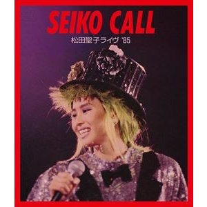 松田聖子/SEIKO CALL〜松田聖子ライヴ '85〜 [Blu-ray]|ggking