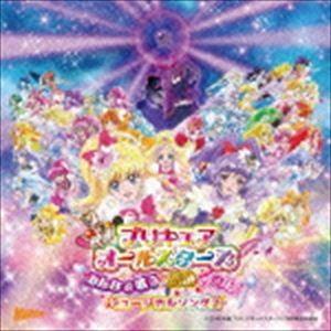 映画プリキュアオールスターズ みんなで歌う♪奇跡の魔法! ミュージカルソングス [CD]|ggking