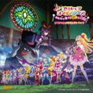映画プリキュアオールスターズ みんなで歌う♪奇跡の魔法! オリジナル♪サウンドトラック [CD]|ggking