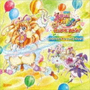 映画魔法つかいプリキュア!奇跡の変身!キュアモフルン!オリジナル☆サウンドトラック [CD]|ggking