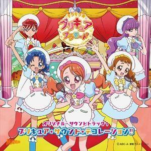 キラキラ☆プリキュアアラモード オリジナル・サウンドトラック1 プリキュア・サウンド・デコレーション!! [CD]|ggking