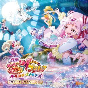 映画「HUGっと!プリキュアふたりはプリキュアオールスターズメモリーズ」オリジナルサウンドトラック [CD]|ggking